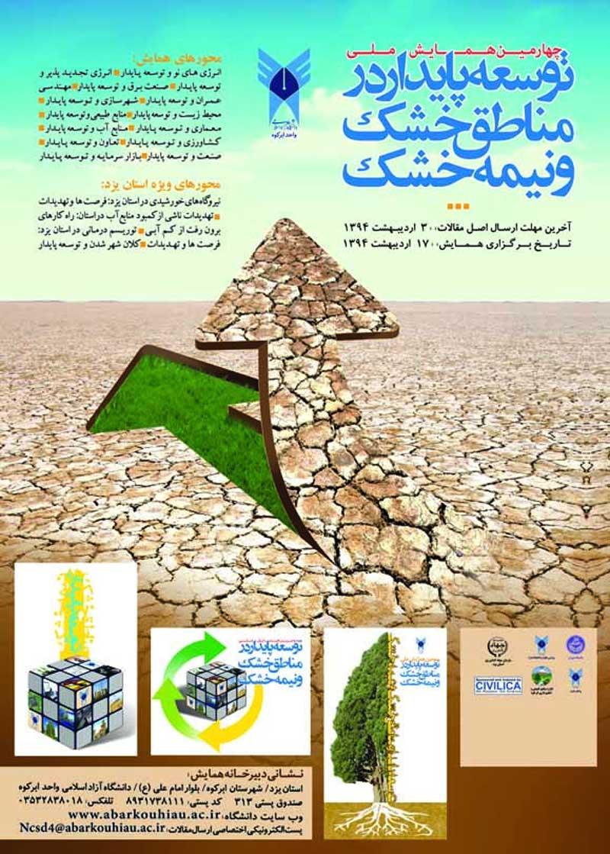 چهارمین همایش ملی توسعه پایدار در مناطق خشک و نیمه خشک