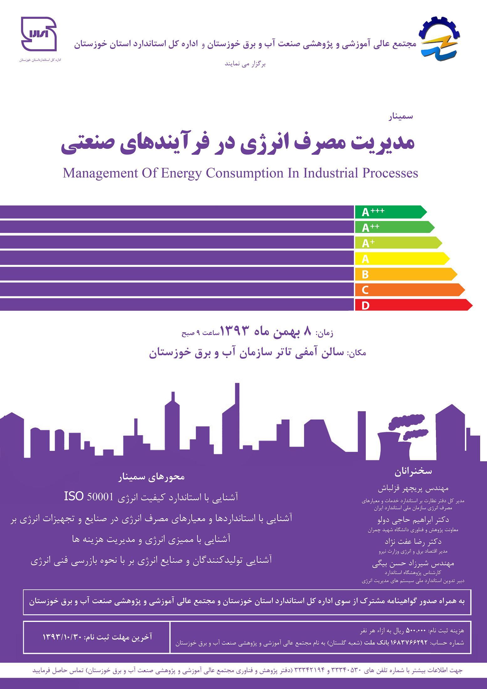 """سمینار آموزشی """"مدیریت مصرف انرژی در فرآیندهای صنعتی"""""""