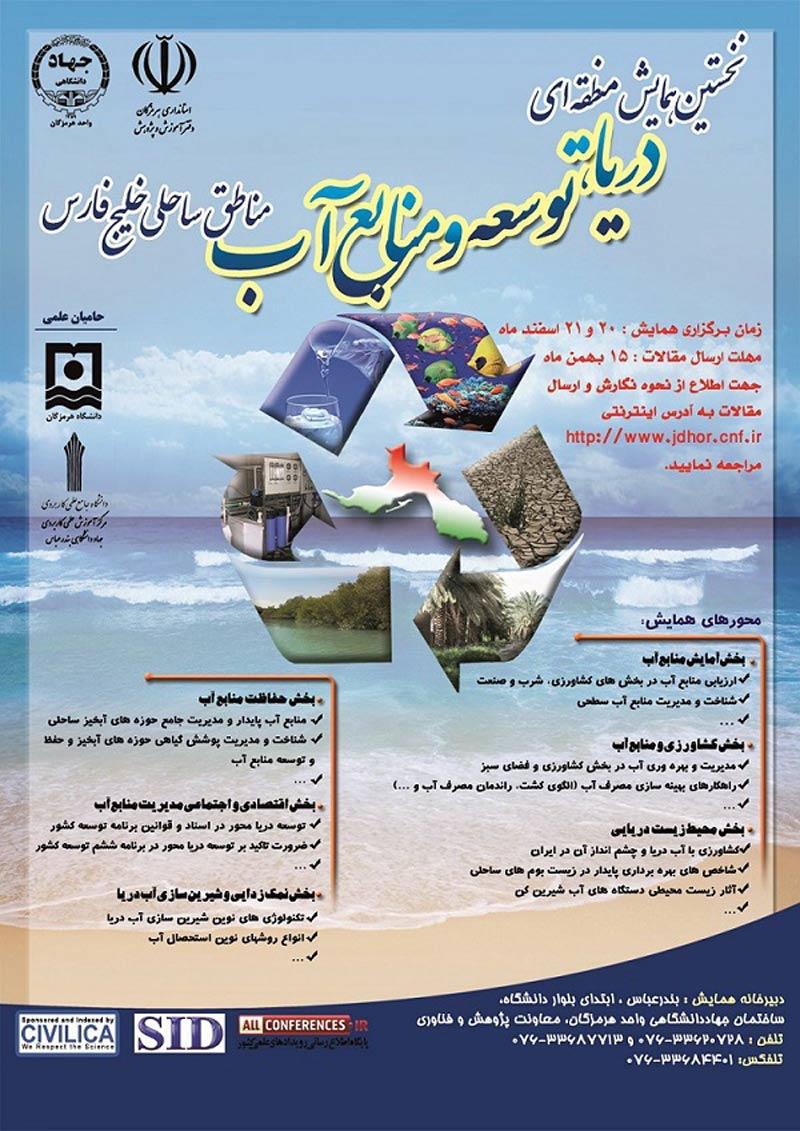نخستین همایش منطقه ای دریا، توسعه و منابع آب مناطق ساحلی خایج فارس