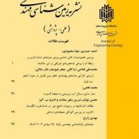 انتشار مقالات فصلنامه زمین شناسی مهندسی در بانک مقالات تخصصی کشور