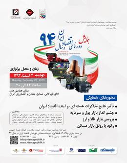برگزاری نشست خبری همایش دورنمای اقتصاد ایران در سال ۹۴
