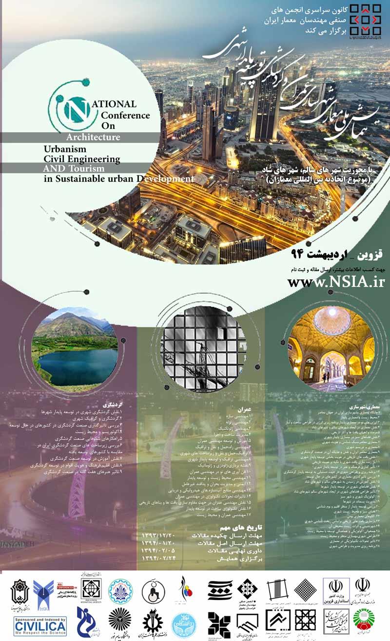 همایش ملی معماری شهرسازی عمران و گردشگری توسعه پایدار شهری
