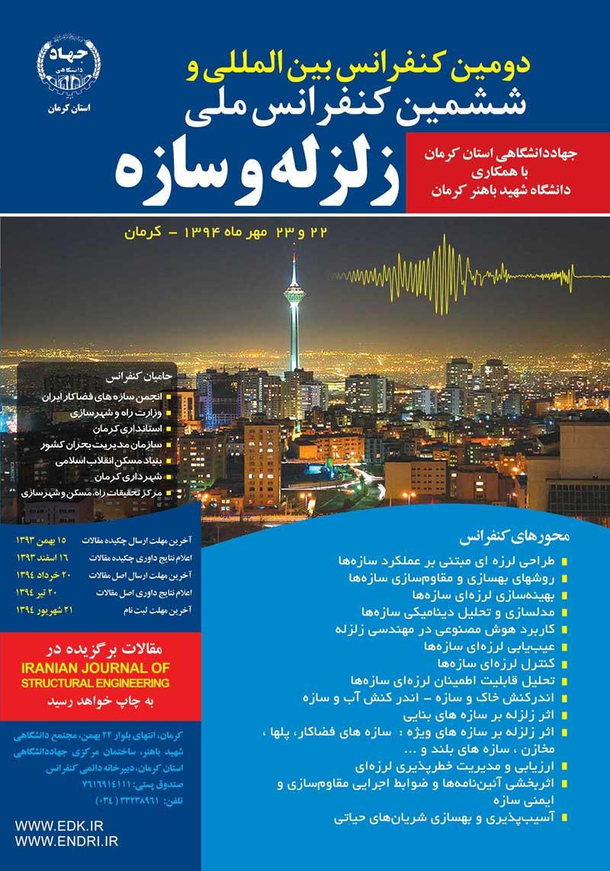 دومین کنفرانس بین المللی و ششمین کنفرانس ملی زلزله و سازه