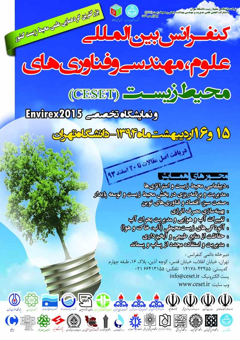 کنفرانس بین المللی علوم، مهندسی و فناوری های محیط زیست