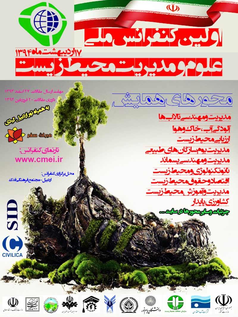 اولین کنفرانس ملی علوم و مدیریت محیط زیست ایران