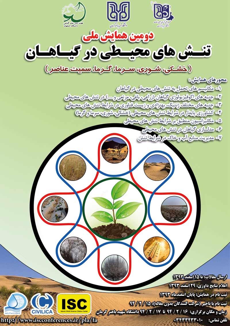 دومین همایش ملی تنش های محیطی در گیاهان