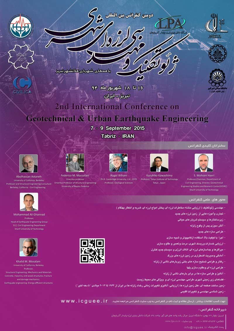 دومین کنفرانس بین المللی ژئوتکنیک و مهندسی لرزه ای شهری