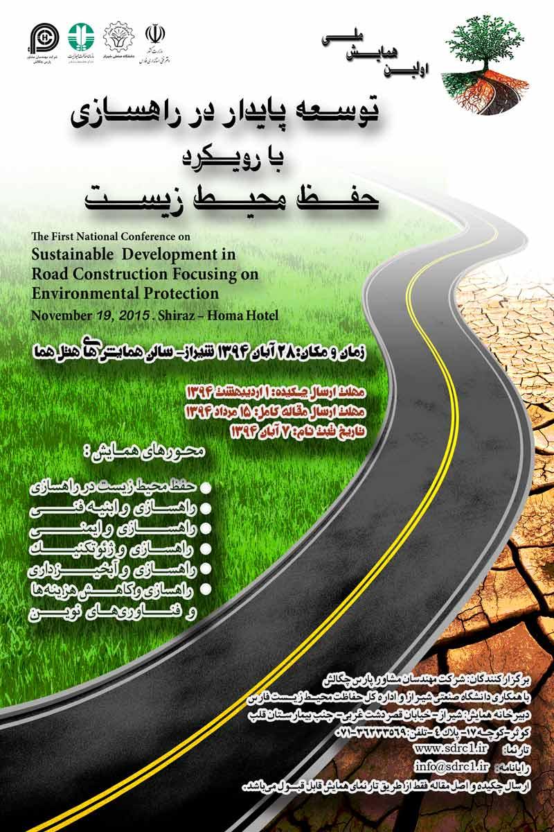 اولین همایش ملی توسعه پایدار در راهسازی با رویکرد حفظ محیط زیست