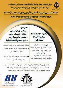 کارگاه آموزشی آشنایی با آزمون های غیرمخرب (NDT)
