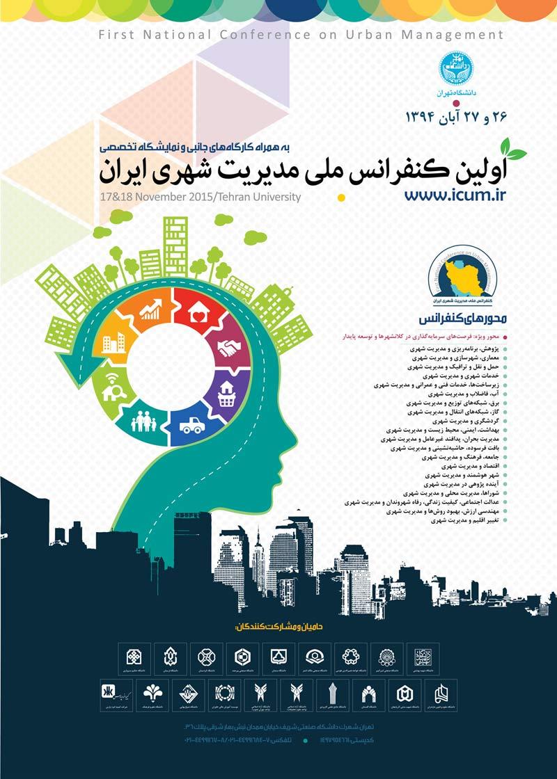 اولین کنفرانس ملی مدیریت شهری ایران