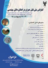 کنفرانس ملی نقش عمران در اعتلای دانش مهندسی