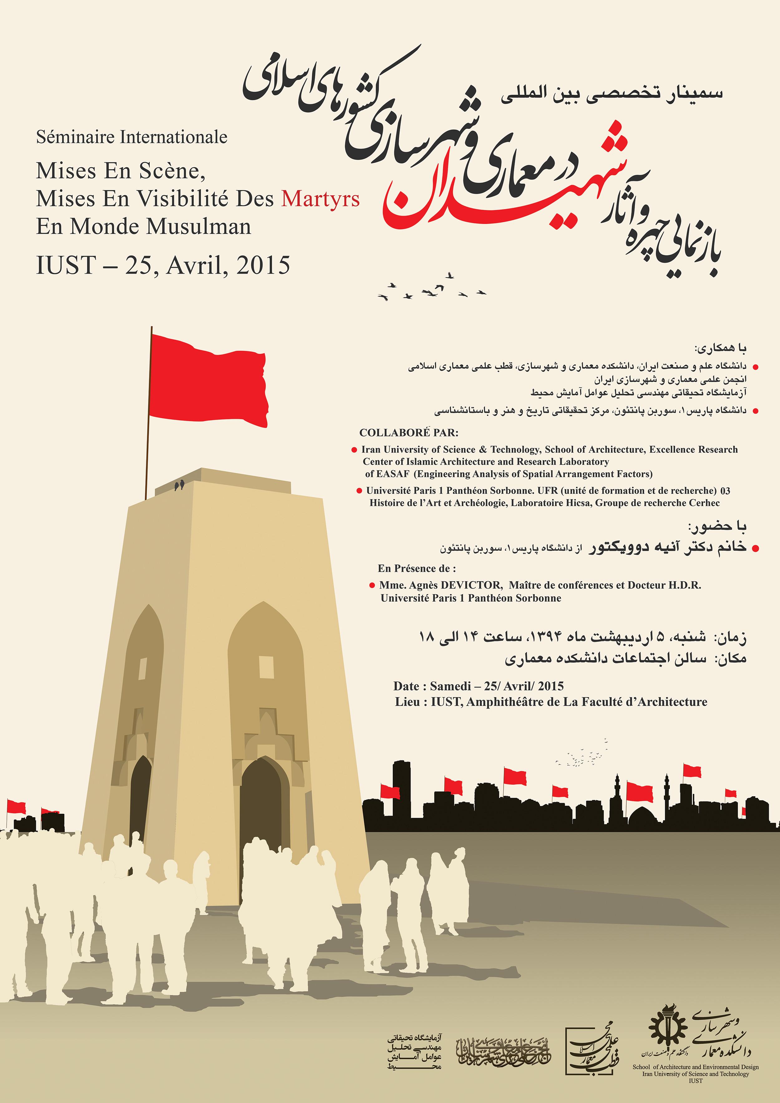 سمینار تخصصی بین المللی بازنمایی چهره و آثار شهیدان در معماری و شهرسازی کشورهای اسلامی