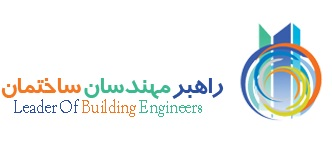 طرح سوال راهبر مهندسان ساختمان از جامعه مهندسین مشاور