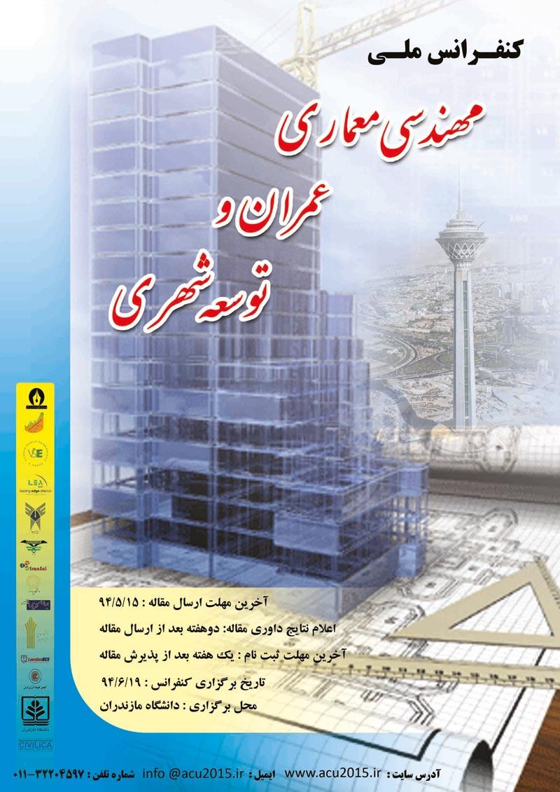 کنفرانس ملی مهندسی معماری، عمران و توسعه شهری