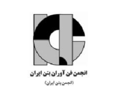 انتخاب و معرفی طرح های بتنی برتر کشور در سیزدهمین همایش روز بتن ۱۳۹۴
