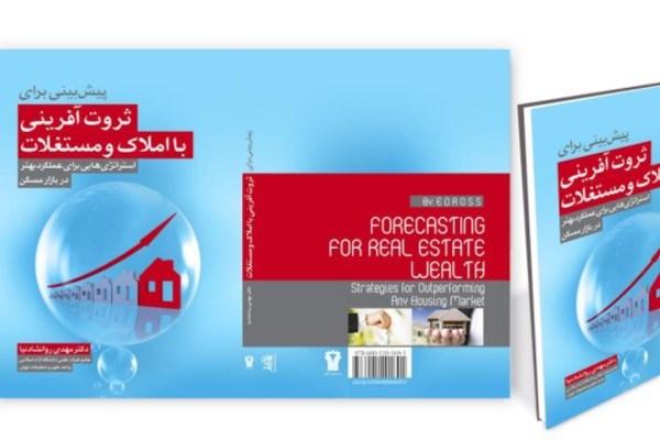 ترجمه و انتشار کتاب «پیشبینی برای ثروتآفرینی با املاک و مستغلات؛ استراتژیهایی برای عملکرد بهتر در بازار مسکن»