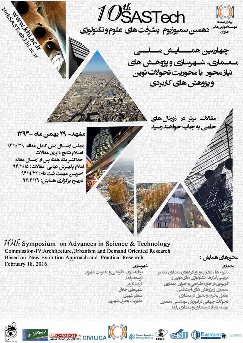 چهارمین همایش ملی معماری،شهرسازی و پژوهش های نیاز محور با محوریت تحولات نوین و پژوهش های کاربردی