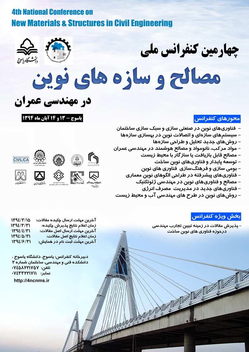 چهارمین کنفرانس ملی مصالح و سازه های نوین در مهندسی عمران