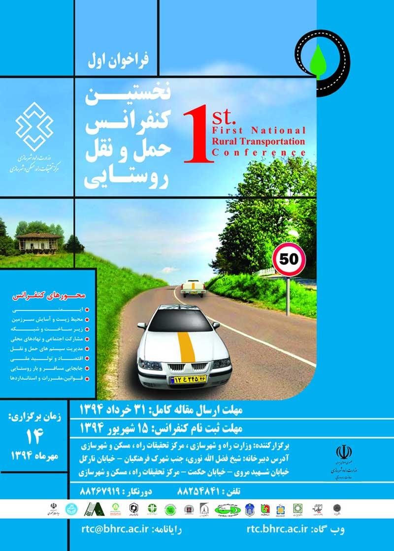 نخستین کنفرانس ملی حمل و نقل روستایی