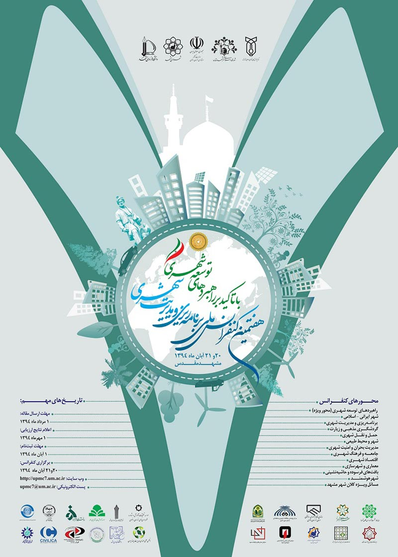 هفتمین کنفرانس ملی برنامه ریزی و مدیریت شهری با تاکید بر راهبردهای توسعه شهری