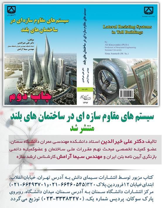 چاپ دوم کتاب سیستم های مقاوم سازه ای در ساختمان های بلند منتشر شد