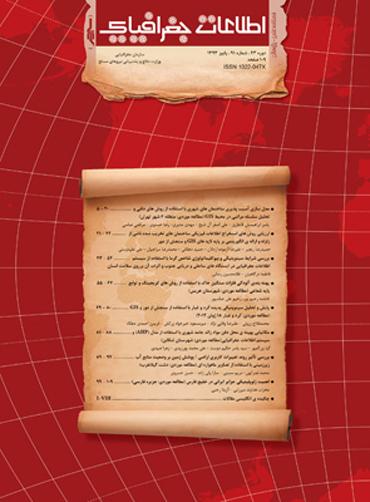فراخوان فصلنامه اطلاعات جغرافیایی (سپهر)