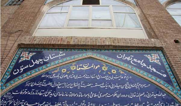 در قدیمیترین مسجد تهران چه خبر است؟