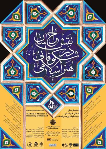 همایش ملی نقش خراسان در شکوفایی هنر اسلامی