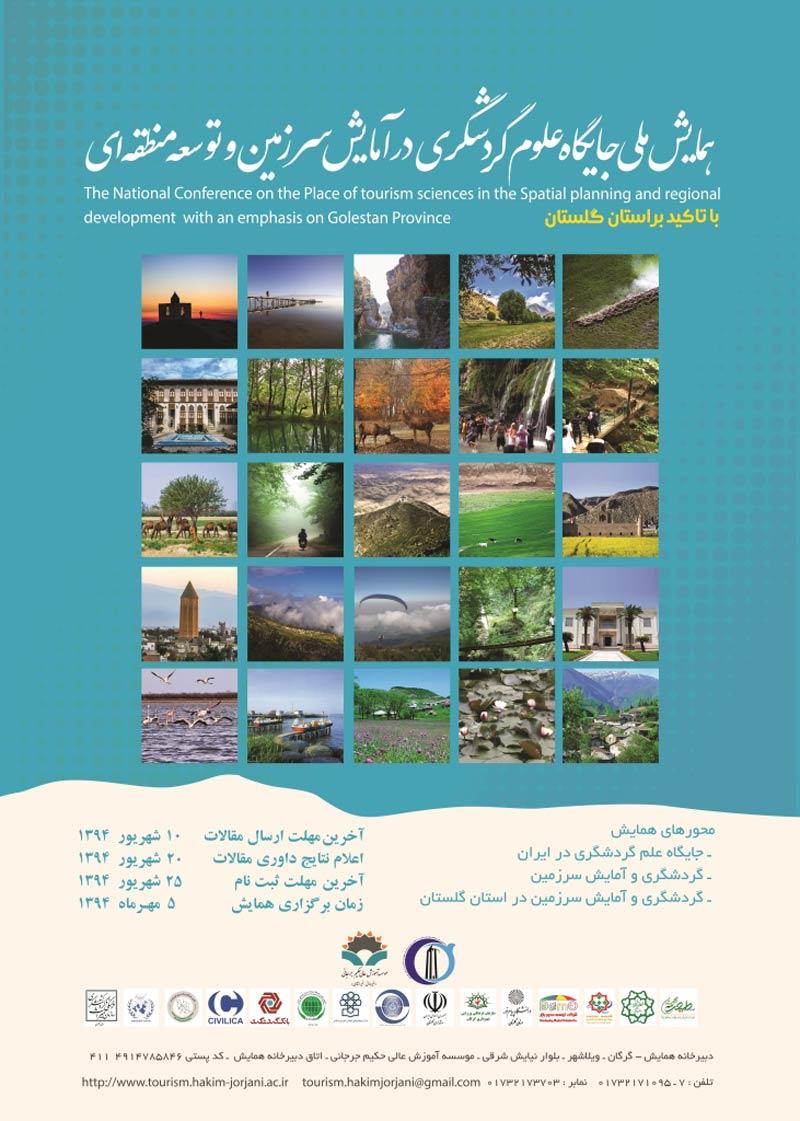 همایش ملی جایگاه علوم گردشگری در آمایش سرزمین وتوسعه منطقه ای با تاکید بر استان گلستان