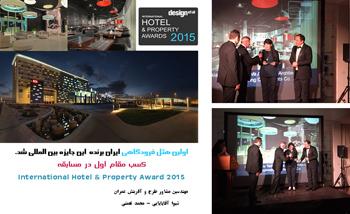 دریافت رتبه اول جایزه جهانی بهترین هتل بالای ۲۰۰ اتاق
