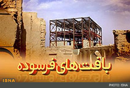 گزارش وضعیت تهیه طرحهای بهسازی و نوسازی بافتهای فرسوده شهری همزمان با هفته دولت