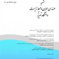 انتشار مقالات فصلنامه مهندسی عمران و محیط زیست دانشگاه تبریز در سیویلیکا