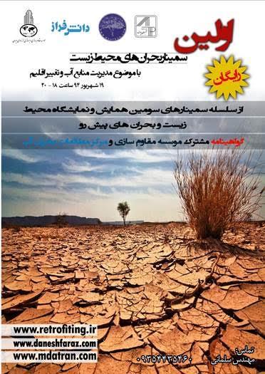 اولین سمینار بحران های محیط زیست با موضوع مدیریت منابع آب و تغییر اقلیم