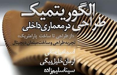 مرکز معماری ایران کارگاه آموزش طراحی الگوریتمیک در معماری داخلی را برگزار می کند