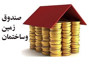 عرضه پذیرهنویسی دومین صندوق سرمایهگذاری زمین و ساختمان