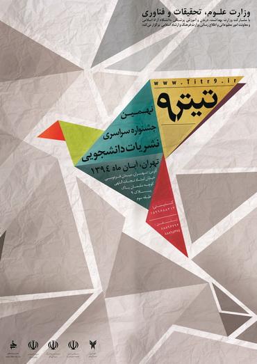 فراخوان نهمین جشنواره سراسری نشریات دانشجویی کشور