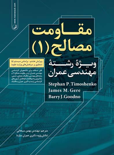 کتاب مقاومت مصالح(۱) ویژه رشته مهندسی عمران
