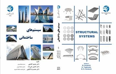 """جدیدترین کتاب پروفسور محمود گلابچی با عنوان """"سیستم های ساختمانی"""" منتشر شد"""