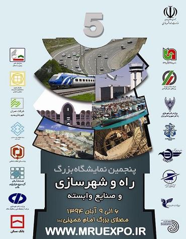 پنجمین نمایشگاه بزرگ راه و شهرسازی و صنایع وابسته