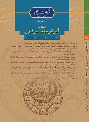 فصلنامه آموزش مهندسی ایران