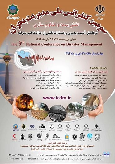 سومین کنفرانس ملی مدیریت بحران