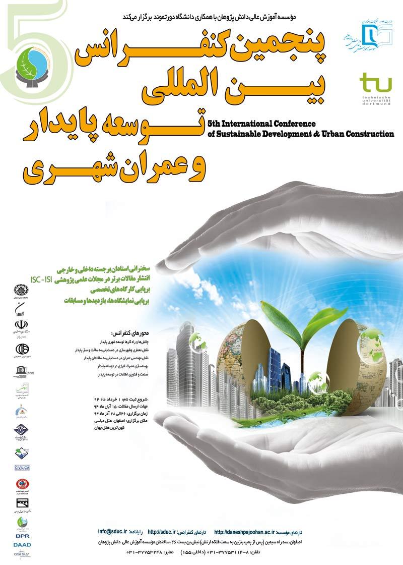 پنجمین کنفرانس بین المللی توسعه پایدار و عمران شهر