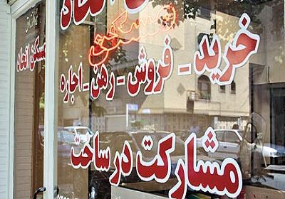 گرانترین و ارزانترین خانه در مناطق تهران+جدول قیمتها