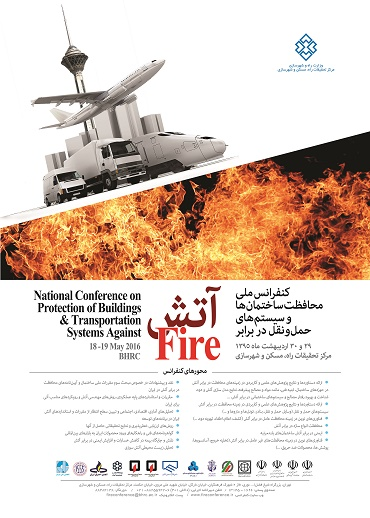 کنفرانس ملی محافظت ساختمان و سیستم های حمل و نقل در برابر آتش