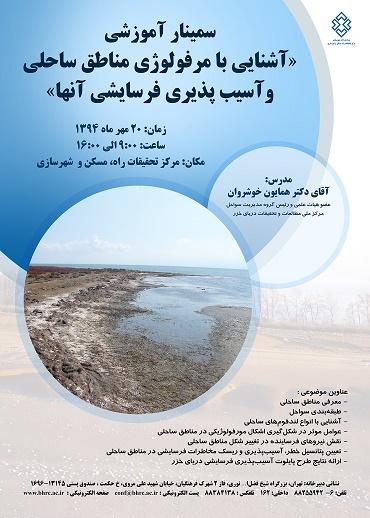 """سمینار آموزشی """"آشنایی با مرفولوژی مناطق ساحلی و آسیب پذیری فرسایشی آنها"""""""