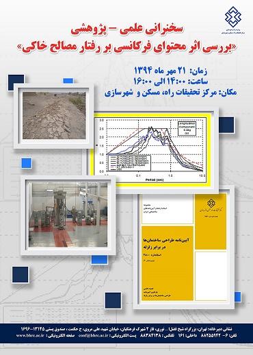 سخنرانی علمی-پژوهشی «بررسی اثر محتوای فرکانسی بر رفتار مصالح خاکی»