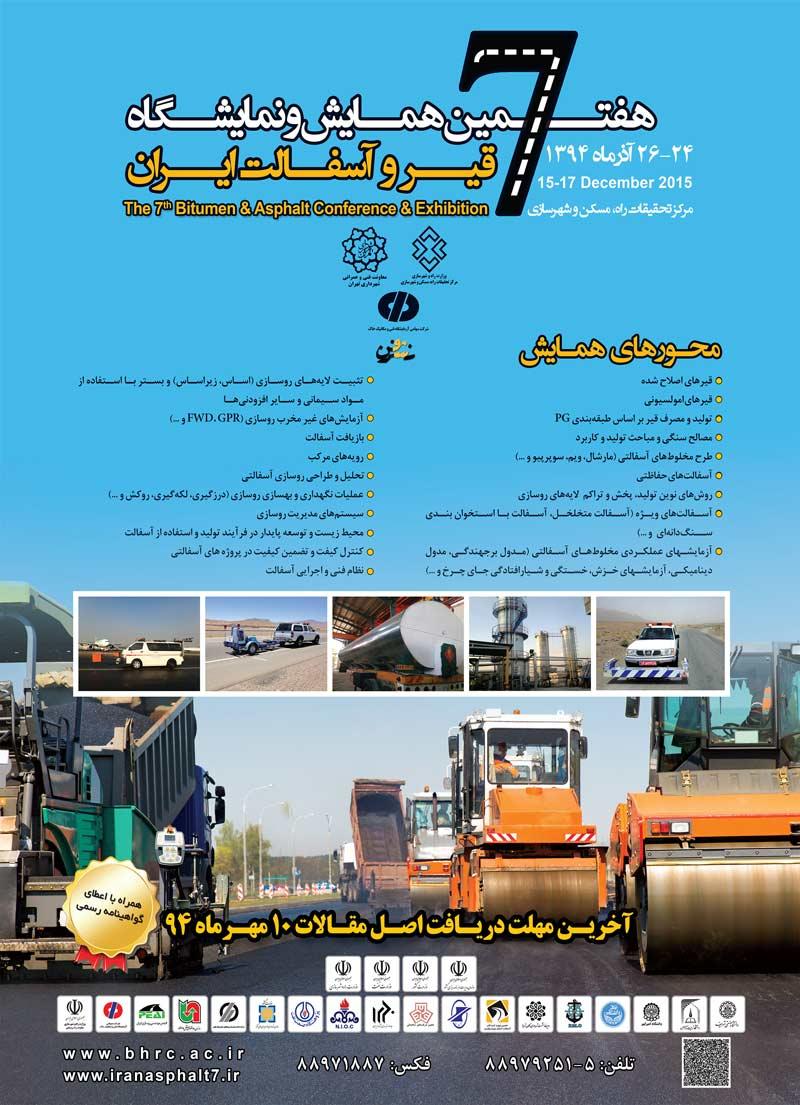 برگزاری هفتمین همایش قیر و آسفالت ایران