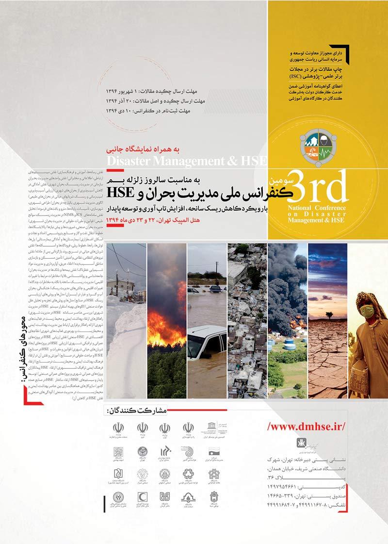 سومین کنفرانس ملی مدیریت بحران و HSE در شریانهای حیاتی، صنایع و مدیریت شهری