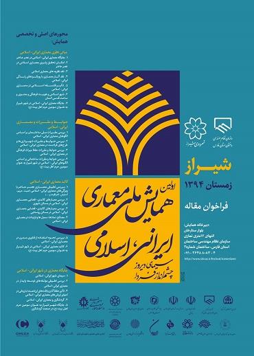تغییر تاریخ برگزاری اولین همایش ملی معماری ایرانی، اسلامی (سیمای دیروز چشم انداز فردا)