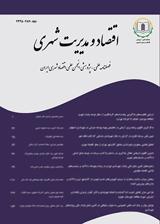 فصلنامه علمی پژوهشی اقتصاد و مدیریت شهری